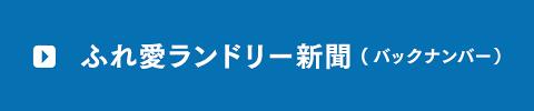 ふれ愛ランドリー新聞