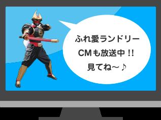 ふれ愛ランドリーCMも放送中!!見てね~♪