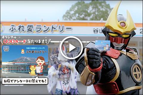 薩摩剣士隼人が出演する、テレビCM放映中!