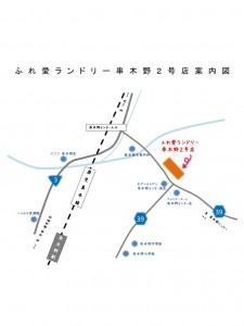 串木野2号店案内図
